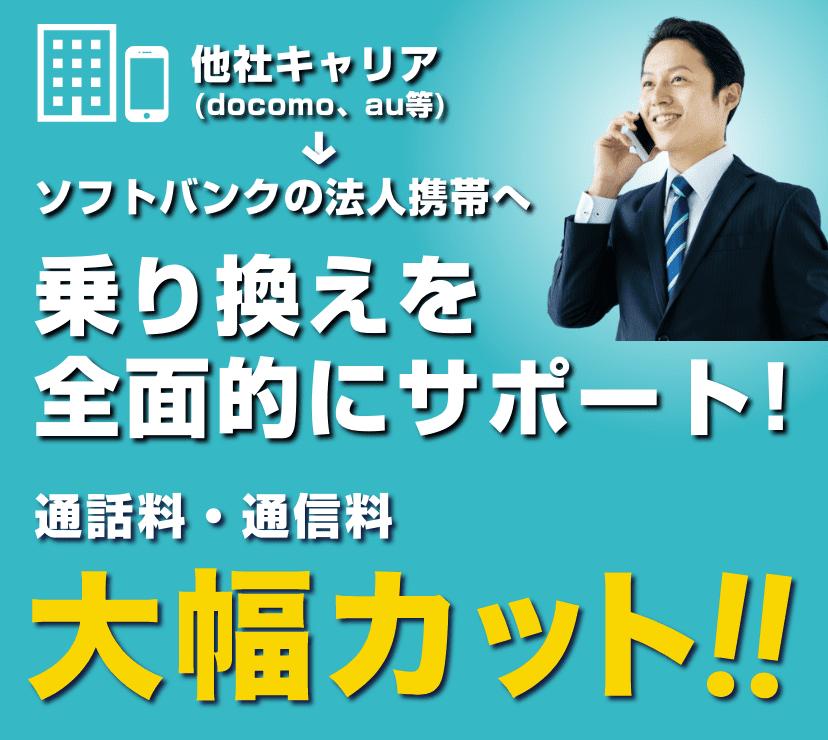 他社キャリア(docomo、au等)からソフトバンクの法人携帯へ乗り換えを全面的にサポート!通話料 通信料 大幅カット!!